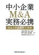 中小企業M&A実務必携 スキーム編