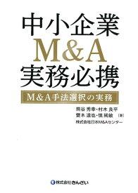 中小企業M&A実務必携 スキーム編 M&A手法選択の実務 [ 熊谷秀幸 ]
