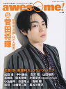 awesome!(Vol.20)