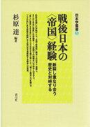 戦後日本の〈帝国〉経験