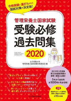管理栄養士国家試験受験必修過去問集2020