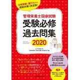 管理栄養士国家試験受験必修過去問集(2020)