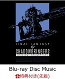 【先着特典】SHADOWBRINGERS:FINAL FANTASY XIV Original Soundtrack(映像付サントラ/Blu-ray Disc Music)(スリーブケース付き)