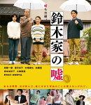 鈴木家の嘘【Blu-ray】
