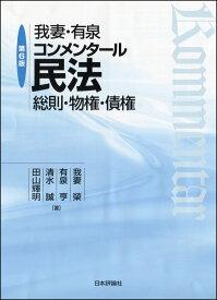 我妻・有泉コンメンタール民法 第6版 総則・物権・債権 [ 我妻 榮 ]