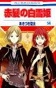 赤髪の白雪姫(第14巻) (花とゆめコミックス) [ あきづき空太 ]