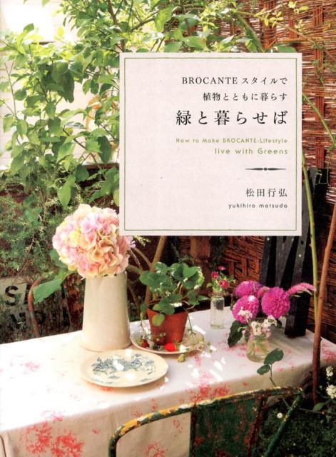 緑と暮らせば BROCANTEスタイルで植物とともに暮らす [ 松田行弘 ]