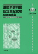 麻酔科専門医認定筆記試験問題解説集(第53回(2014年度))