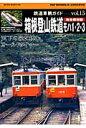 箱根登山鉄道モハ1・2・3 RM MODELS ARCHIVE (NEKO MOOK 鉄道車輌ガイド vol.15)