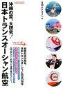 沖縄の翼、大研究!日本トランスオーシャン航空 (イカロスMOOK) [ 月刊エアライン編集部 ]