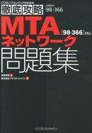 MTAネットワーク「98-366」対応問題集