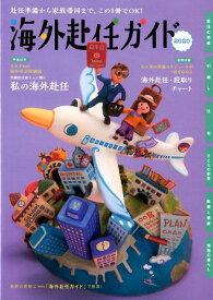 海外赴任ガイド(2020年度版) [ JCM ]