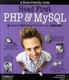 Head first PHP & MySQL 頭とからだで覚えるWebアプリケーション開発の基本 [ リン・ベイフリー ]