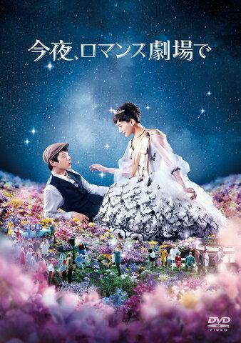 今夜、ロマンス劇場で DVD通常版 [ 綾瀬はるか ]