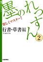 墨のれっすん(2(行書・草書編)) 楽しくマスター! (墨セレクション) [ 墨編集部 ]