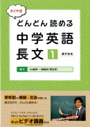 たくや式どんどん読める中学英語長文(1)