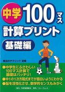 【バーゲン本】中学100マス計算プリント 基礎編