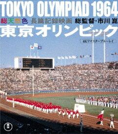 東京オリンピック 4Kリマスター【Blu-ray】 [ (ドキュメンタリー) ]