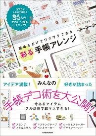 眺めるだけでワクワクできる 彩る手帳アレンジ [ KADOKAWA ライフスタイル編集部 ]