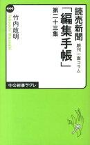 読売新聞「編集手帳」(第23集)