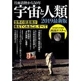 月面着陸から50年宇宙と人類(2019最新版) (TJ MOOK)