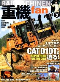 重機fan(vol.2) 土木工事のスーパーヒーローCAT10T2に迫る! (ヤエスメディアムック)