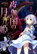 【謝恩価格本】夜伽の国の月光姫2