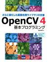 OpenCV4基本プログラミング さらに進化した画像処理ライブラリの定番 [ 北山洋幸 ]