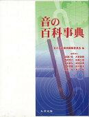 【バーゲン本】音の百科事典