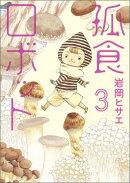 孤食ロボット(3)