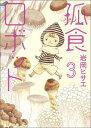 孤食ロボット(3) (ヤングジャンプコミックスCookie) [ 岩岡ヒサエ ]
