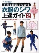 写真と図説でわかる衣服のシワ上達ガイド(2)