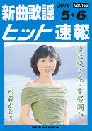 新曲歌謡ヒット速報(Vol.153(2018 5・)