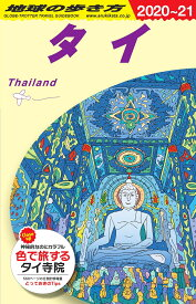D17 地球の歩き方 タイ 2020〜2021 [ 地球の歩き方編集室 ]