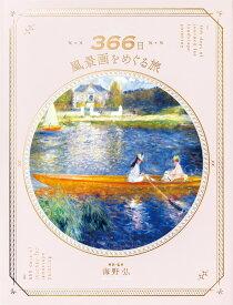 366日 風景画をめぐる旅 [ 海野弘 ]