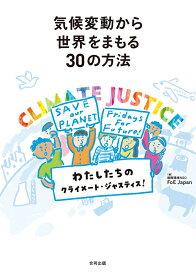 気候変動から世界をまもる30の方法 私たちのクライメート・ジャスティス! [ 国際環境NGO FoE Japan 気候変動・エネルギーチーム ]