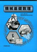 機械基礎数理第4版