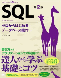 SQL 第2版 ゼロからはじめるデータベース操作 ゼロからはじめるデータベース操作 (プログラミング学習シリーズ) [ ミック ]