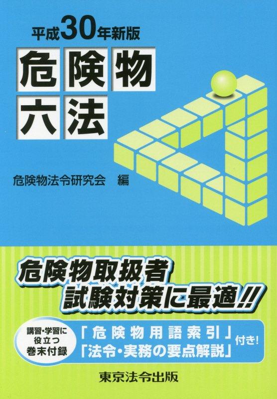 危険物六法(平成30年新版) 講習・学習に役立つ巻末付録「危険物用語索引」「法令 [ 危険物法令研究会 ]