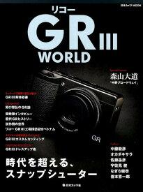 リコーGR3 WORLD 時代を超える、スナップシューター (日本カメラMOOK)