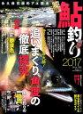 鮎釣り(2017)