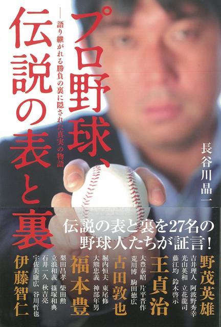 【バーゲン本】プロ野球、伝説の表と裏 [ 長谷川 晶一 ]
