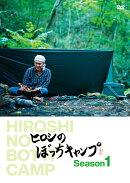 ヒロシのぼっちキャンプ Season1