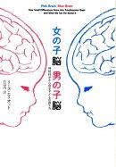 女の子脳男の子脳