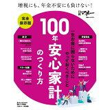 100年安心家計のつくり方 (日経ホームマガジン 『日経マネー』特別編集)