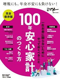 100年安心家計のつくり方 (日経ホームマガジン) [ 日経マネー ]