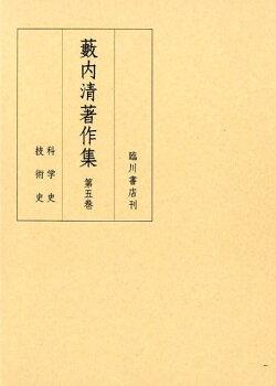 藪内清著作集 第5巻
