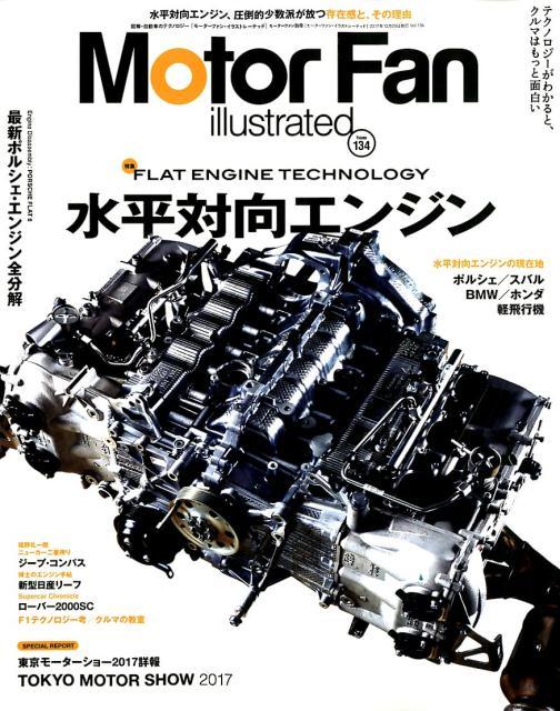 Motor Fan illustrated(vol.134) 特集:水平対向エンジン (モーターファン別冊)