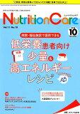 ニュートリションケア(vol.11 no.10(20) 病院・福祉施設で提供できる低栄養患者向け少量&高エネルギーレ