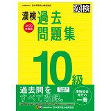 漢検過去問題集10級(2020年度版)